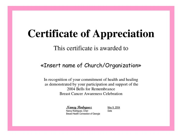 Sample Certificate Of Recognition Template 11