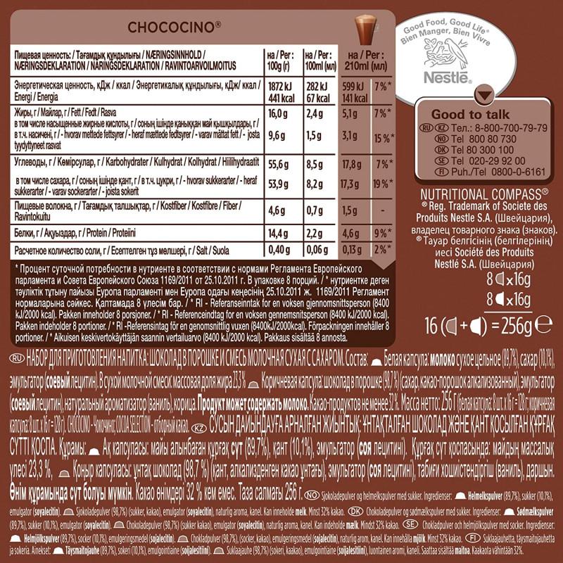 3x8 Label Template New Nescafe Dolce Gusto Chococino Kakao Kapseln