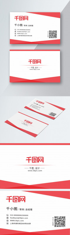 Business Card Size Template Psd New Red Positive Energy Business Card Template Image Picture