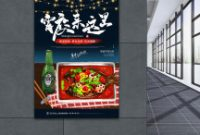 Free Christmas Card Templates for Photoshop Awesome Stay Late Here Late Night Food Poster Template Image Picture