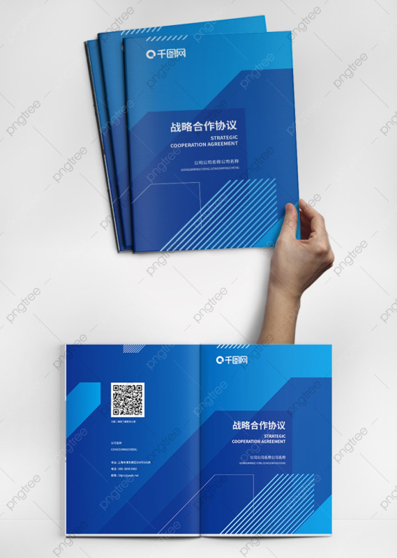 Psd Visiting Card Templates New Strategy Cooperation Agreement Cover Template for Free