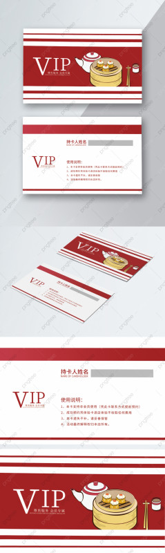 Restaurant Comment Card Template Unique Tea Restaurant Png Vector Psd And Clipart With
