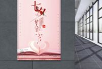Valentine Card Template Word New Pink Romantic Beautiful Chinese Valentines Day Valentines