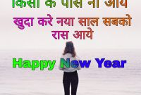 Happy New Year Wishes 2021 Unique Happy New Year 2021 Wishes Quotes With Images