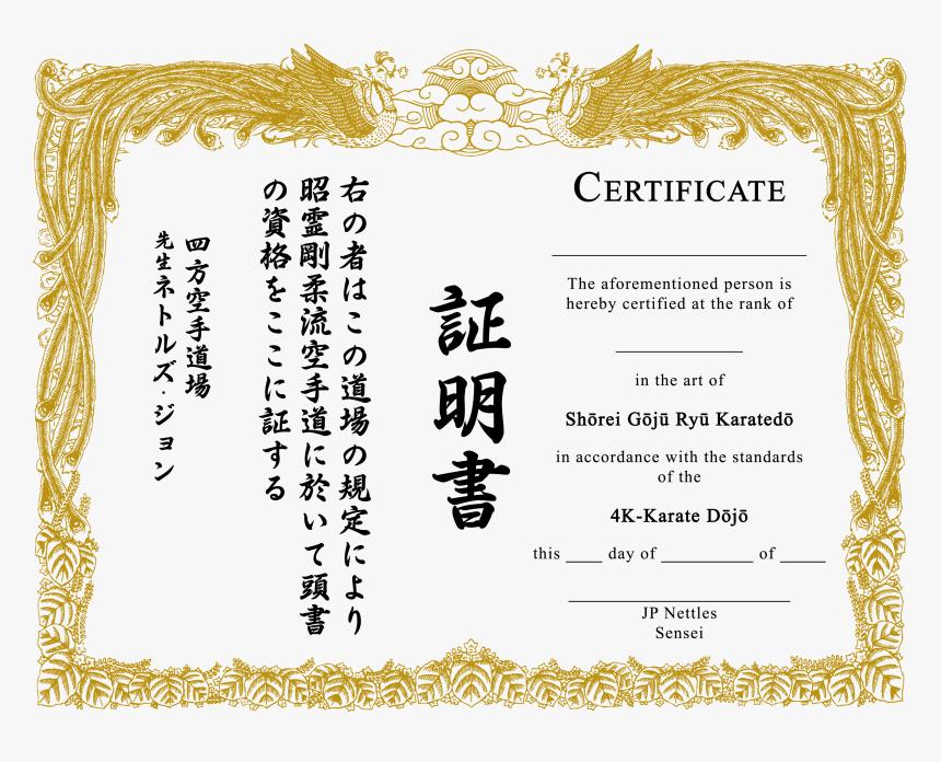 Download Certificate Template Free - Karate Certificate Inside Karate Certificate Template